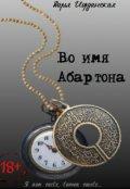 """Обложка книги """"Во имя Абартона"""""""