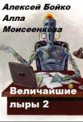 """Обложка книги """"Величайшие Лыры 21 века """""""