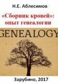 """Обложка книги """" «сборник кровей»: опыт генеалогии"""""""