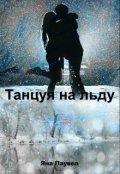"""Обложка книги """"Танцуя на льду"""""""
