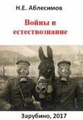 """Обложка книги """"Война и естествознание"""""""