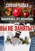 """Обложка книги """"Однажды, 31 декабря, или Вы не заняты?"""""""
