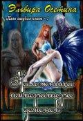 """Обложка книги """"Наложница императора демонов. Клан голубых кошек - 1"""""""