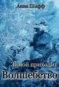 """Обложка книги """"Зимой приходит волшебство"""""""