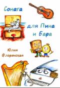"""Обложка книги """"Соната для Пина и Бара"""""""