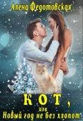 """Обложка книги """"Кот, или Новый год не без хлопот"""""""