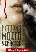 """Обложка книги """"История моего убийства"""""""