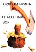 """Обложка книги """"Спасенный вор"""""""