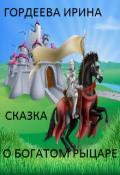 """Обложка книги """"Сказка о богатом рыцаре"""""""