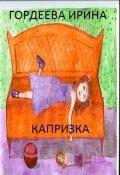 """Обложка книги """"Капризка"""""""