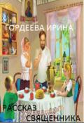 """Обложка книги """"Рассказ священника"""""""