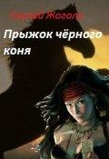 """Обложка книги """"Прыжок чёрного коня"""""""