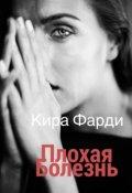 """Обложка книги """"Плохая болезнь"""""""