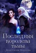 """Обложка книги """"Последняя королева тьмы"""""""
