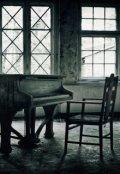 """Обложка книги """"Старый рояль"""""""