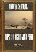 """Обложка книги """"Право на выстрел"""""""