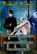 """Обложка книги """"Наложница императора вампиров. Клан голубых кошек - 2"""""""