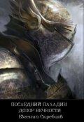 """Обложка книги """"Последний паладин. Книга вторая: Дозор вечности"""""""