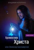 "Обложка книги ""роман ""Хромосома Христа"" Начало"""