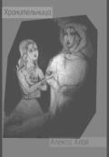 "Обложка книги ""Хранительница"""