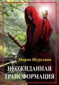 """Обложка книги """"Неожиданная трансформация"""""""