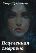 """Обложка книги """"Исцеленная смертью"""""""