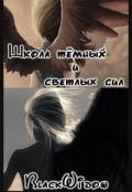 """Обложка книги """"Школа тёмных и светлых сил"""""""
