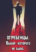 """Обложка книги """"Огребенцы 2: Выбор, которого не было"""""""