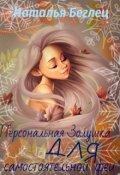 """Обложка книги """"Персональная Золушка для самостоятельной феи"""""""