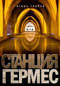 """Обложка книги """"Станция """"Гермес"""""""""""