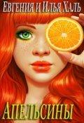 "Book cover ""Апельсины"""