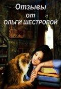 """Обложка книги """"Отзывы от Ольги Шестровой"""""""