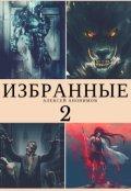 """Обложка книги """"Избранные 2"""""""