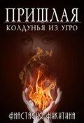 """Обложка книги """"Колдунья из Угро"""""""