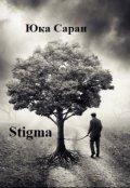 "Обложка книги ""Stigma"""