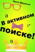 """Обложка книги """"В активном поиске!"""""""