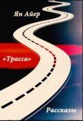 "Обложка книги ""Трасса. Глава 1: Volkswagen Passat b7"""