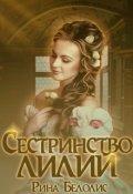 """Обложка книги """"Сестринство Лилий"""""""