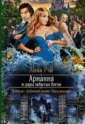 """Обложка книги """"Арианна и дары забытых богов"""""""