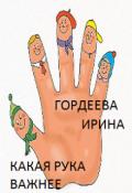 """Обложка книги """"Какая рука важнее?"""""""