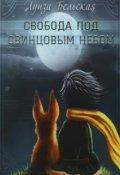 """Обложка книги """"Свобода под свинцовым небом"""""""