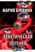 """Обложка книги """"Генетическая лотерея"""""""