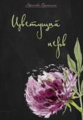 """Обложка книги """"Цветущий нерв"""""""