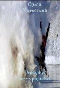 """Обложка книги """"Рыбалка по-уральски"""""""