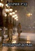 """Обложка книги """"Холодный дождь """""""