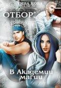 """Обложка книги """"Отбор в Академии магии"""""""