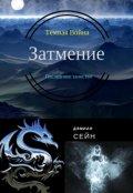 """Обложка книги """"Тёмная война: Затмение Последняя летопись"""""""