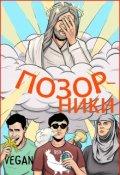 "Обложка книги ""Позорники"""