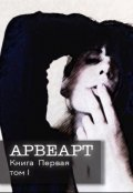 """Обложка книги """"Арвеарт. Верона и Лээст. Том I"""""""