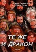 """Обложка книги """"Те же и дракон"""""""